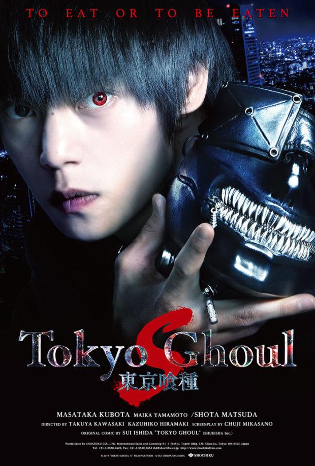 Znalezione obrazy dla zapytania Tokyo Ghoul S